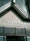 山形旅行記(2)