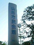 山形旅行記(7)