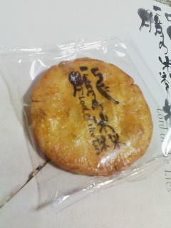 朧・大千秋楽