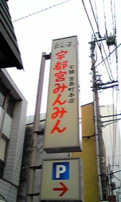 宇都宮餃子ツアー