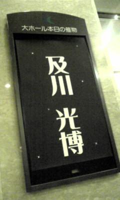 イチャイチャしたいfinal@大阪