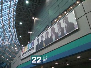 12日目:KAT-TUN@東京ドーム