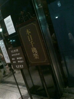ドリボ 9/29夜・東京千秋楽※本文は別途。